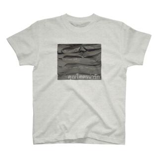 あなたはクソかわいいです T-shirts