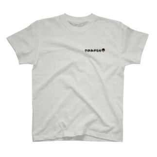 みきひとくんTシャツ T-shirts