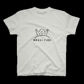 makototonoの眠気まなこでCEO T-shirts