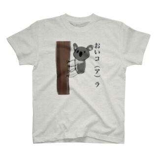 おいコ(ア)ラ T-shirts