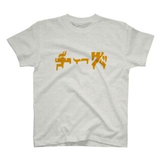 とろけるチーズ T-shirts