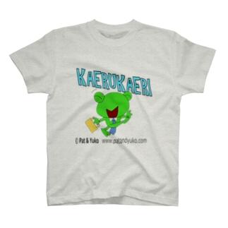 フロッグバートの「かえる帰り」 T-shirts