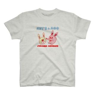 KET'S & AGO 冗談はあごだけ レッド T-shirts