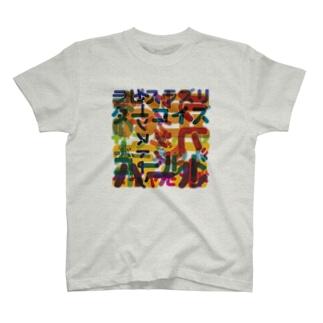 宝石たくさん T-shirts
