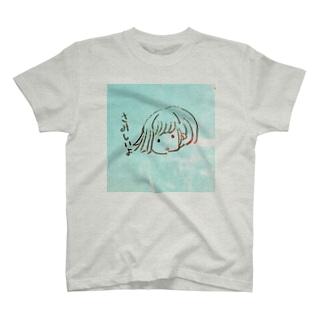 さみしいよ T-shirts