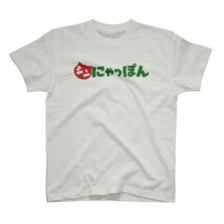 シン・にゃっぽん T-shirts