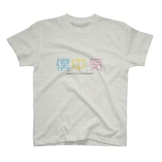 僕ノ中ニアル気モチ T-shirts