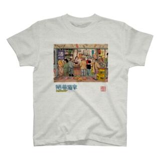 陋巷酒家3表紙 T-shirts