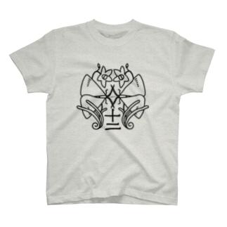季節の紋章【十二月】 T-shirts