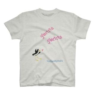 シロハラクイナ よんなよんな [Hello!okinawa] T-shirts