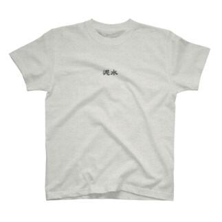 泥水さん T-shirts