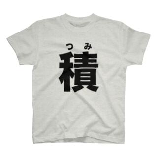 積みゲ部_公式Tシャツ_積(つみ) T-shirts