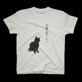 文学少女の   吾輩は猫である。白 T-shirts
