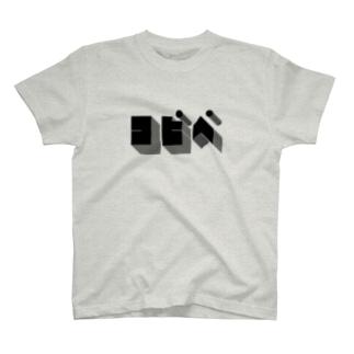 コピペ T-shirts