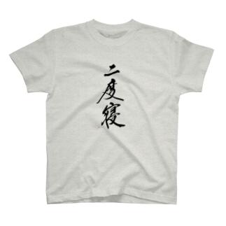 二度寝 T-shirts