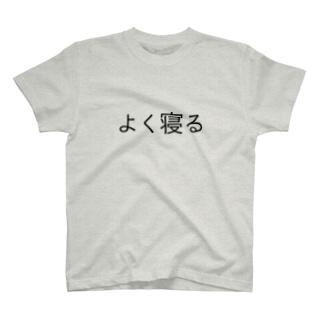 よく寝る T-shirts