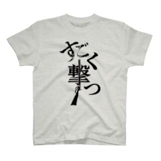 すごく撃つT T-shirts