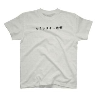 カミンスキー攻撃 T-shirts