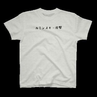 インターネットのカミンスキー攻撃 T-shirts