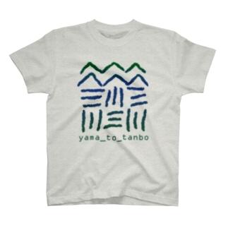 山と田んぼ(グラデ) T-shirts