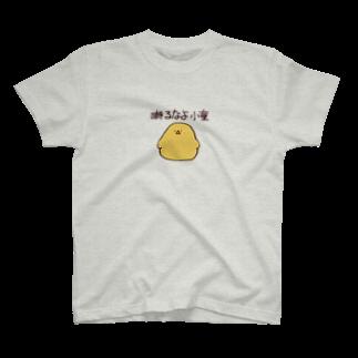 KYASSABAのおいしくて賑やかな仲間たち(静寂を好むひよこ) T-shirts