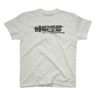睡眠学習〜Sleep Learning〜 T-shirts