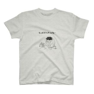 そんな日もあるよね T-shirts