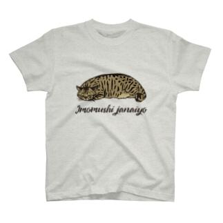 イモムシじゃないよ T-shirts