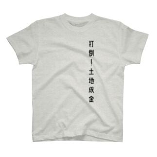 打倒!土地成金 T-shirts