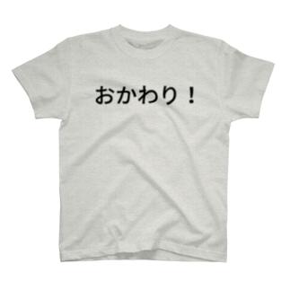 おかわり! T-shirts