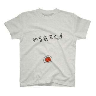 やる気スイッチTシャツ T-shirts