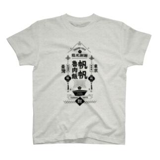 帆帆魯肉飯 BLACK T-shirts