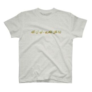 「カレーなら食べたい」アラビア語 秋色3 T-shirts