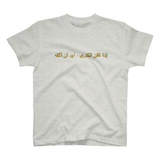 「カレーなら食べたい」アラビア語 秋色4 T-shirts