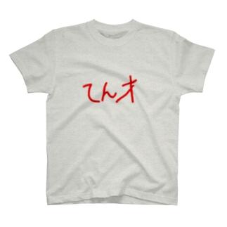 てんさい-うらおもて T-shirts