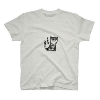 すきにしなさい(黒柴) T-shirts