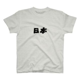 「日本」文字 T-shirts