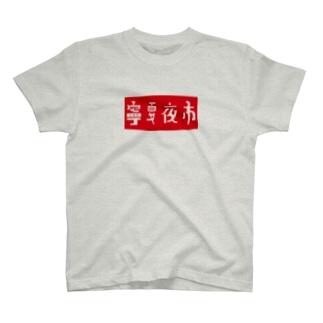 寧夏夜市 T-shirts