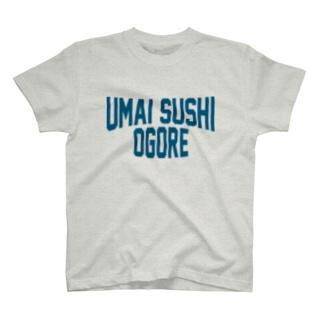 うまい寿司おごれ T-shirts