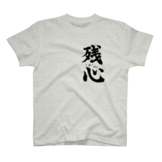 残心T T-shirts