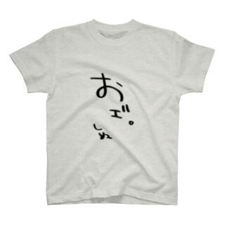 ♱黒野京♱の嘔吐 T-shirts