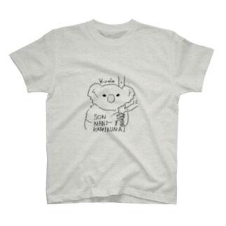 KAWAIKUNAIコアラ T-shirts