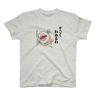 すごくわかるわ! T-shirts