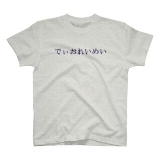 屌你咩(広東語) T-shirts