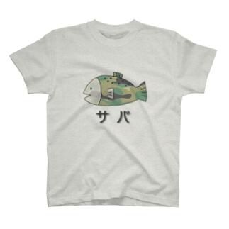 ホイコーロー。のサバ T-shirts