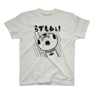 仙台弁こけし (らずもねぇ!/黒) T-shirts