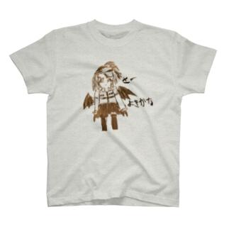 ダイの大冒険は始まったばかりだっ!のダイスキッチン応援グッズ(たしろくん) T-shirts