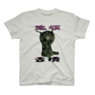 安里アンリの古墳グッズ屋さんの黒塚古墳 T-shirts