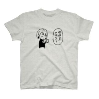 個体差やばない? T-shirts