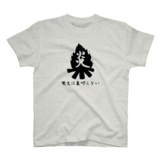 焚火Tシャツ T-shirts